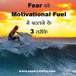 fear as motivational fuel hindi