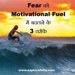 डर से सफलता की प्रेरणा पाने के 3 तरीके Fear as Motivational Fuel