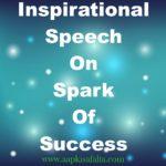सफलता की चिंगारी | Inspirational Speech In Hindi