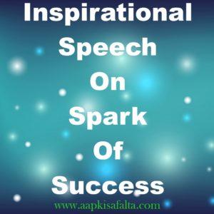inspirational speech in hindi