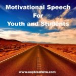सफलता केवल एक दिन में? Speech for Youth Students In Hindi