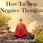 नकारात्मक विचारों से कैसे बचें? | Stop Negative Thoughts