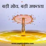 बड़ी सोच का जादू | Moral Hindi Story On Big Thinking