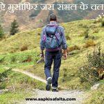 ऐ मुसाफ़िर जरा संभल के चल Inspirational Poem In Hindi