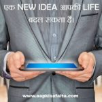 new idea can change your life