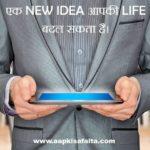 एक New Idea आपका जीवन बदल सकता है !