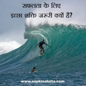 will power hindi