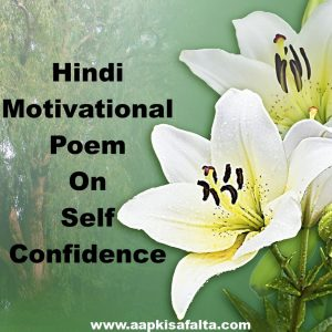 motivational poem hindi