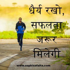 patience success key hindi