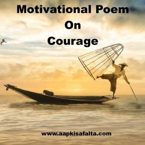 poem on courage hindi