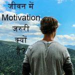 जीवन में Motivation जरुरी क्यों है?