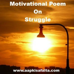 poem on struggle in hindi