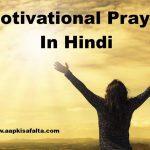 motivational prayer hindi