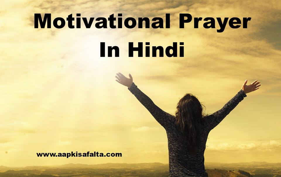 motivational prayer hindi