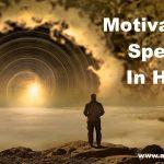 सफल होना है तो चलना ही होगा ! Motivational Speech In Hindi