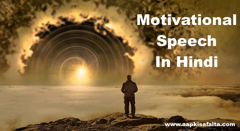 motivational speech hindi