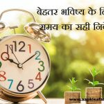 time-investment-hindi