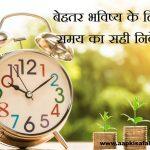 समय का सही निवेश आपका भविष्य बदल सकता है !