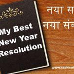 केवल एक संकल्प आपको सफल बना देगा New Year Resolution