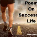 inspiring hindi poem