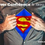 over confidence hindi