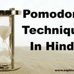 पोमोडोरो तकनीक से सफलता कैसे प्राप्त करें? Pomodoro Technique