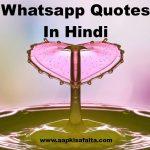 जीवन को प्रेरणा देने वाले विचार Whatsapp Quotes