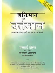 12 मोटिवेशनल किताबें जो सफल होने के लिए जरूर पढ़ें Aapki