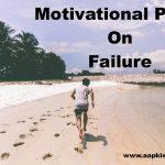 रुक जाना नहीं तुम कभी हार के Motivational Poem In Hindi