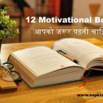 12 मोटिवेशनल किताबें जो सफल होने के लिए जरूर पढ़ें