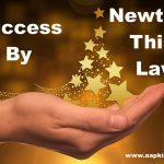 न्यूटन के तीसरे नियम से सफलता कैसे प्राप्त करें?