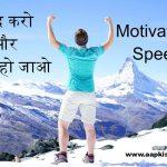 जिद करो और सफल हो जाओ Inspiring Hindi Speech