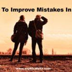 गलती हो जाये तो क्या करें? How To Improve Mistakes