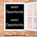 hindi poem on opportunity