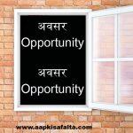 किसका है आसरा तुझे, किसका इंतजार है Poem On Opportunity