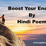 तू उठ और चल! Boost Your Energy By Motivational Poem