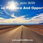 धैर्य रखो, अवसर मिलेंगे Story on Patience And Opportunity