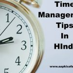 time management tips hindi
