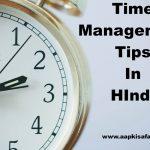 समय को संभालना कैसे सीखें? Time Management Tips