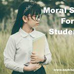 आगे बढ़ो, रास्ते मिल जायेंगे Story For Students And Teachers