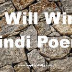मैं जरूर जीतूंगा | Best Poem In Hindi