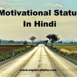 नई ऊर्जा देने वाले प्रेरक विचार Thoughts In Hindi