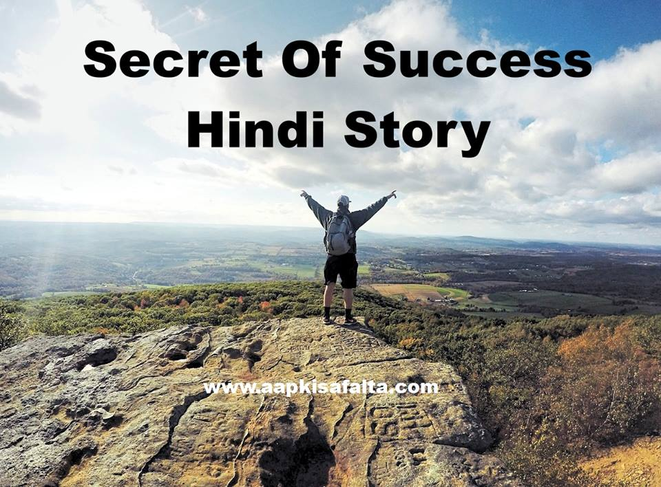 secret of success story hindi