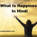 what is happiness in hindi
