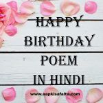 happy birthday poems hindi