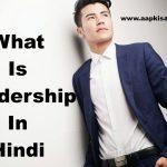 what is leadership hindi