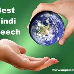 aim of life hindi speech