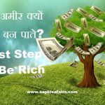 become rich first step hindi