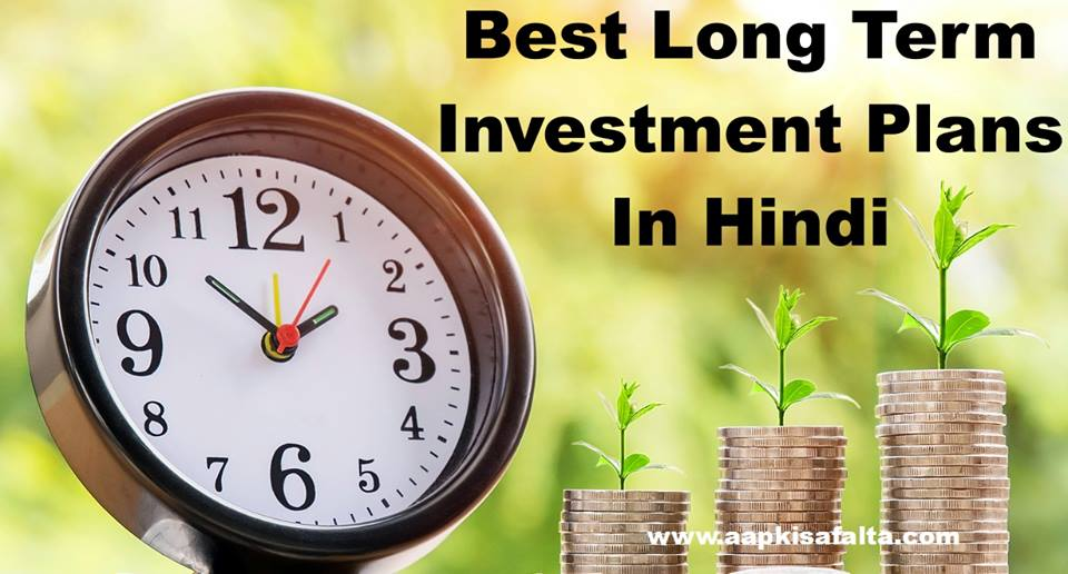 long term investment plans in hindi