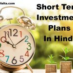 short term investment plans hindi